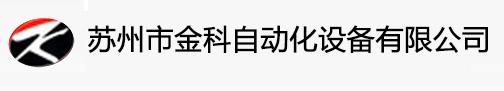 苏州市金科自动化设备有限公司 Logo
