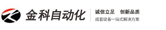 苏州市金(鑫)科自动化设备有限公司 Logo